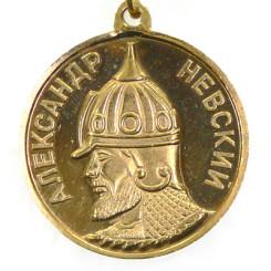 Премия Александра Невского