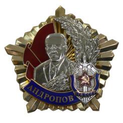 Орден Ю.В. Андропова