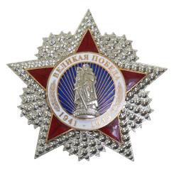 Орден Великая Победа