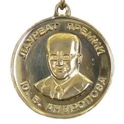 Премия Ю.В. Андропова