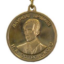 Премия Н.А. Островского
